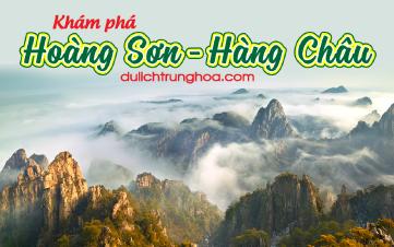 Du lịch Trung Quốc 5N4Đ | Hoàng Sơn tứ tuyệt | Hoành Thôn | Giải trí tại Hàng Châu